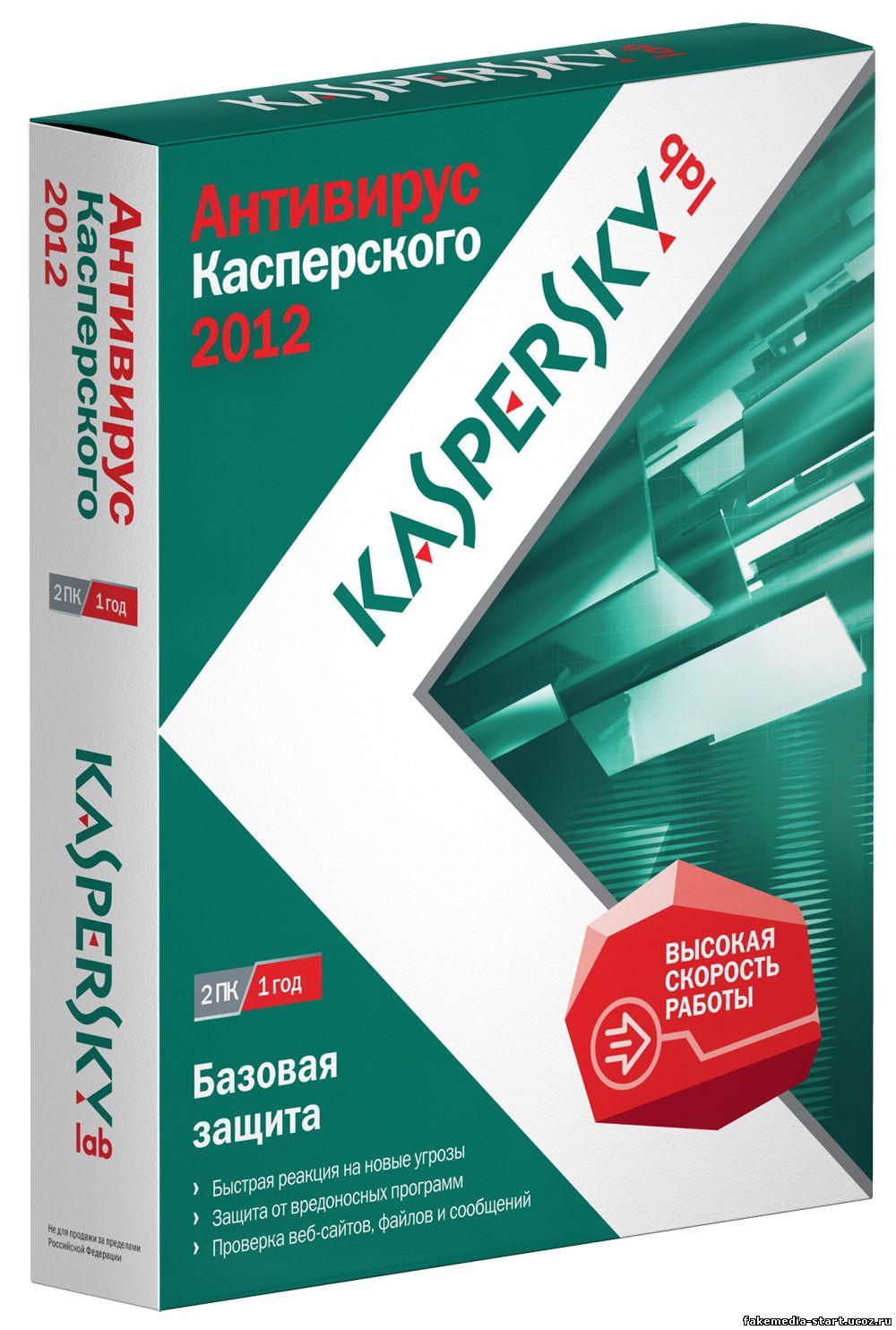 kaspersky anti virus personal pro ключи: